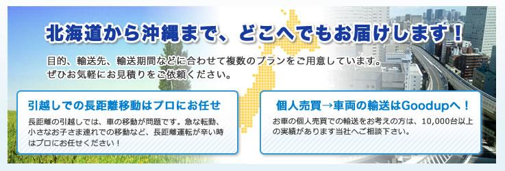 北海道から沖縄まで、どこへでもお届けします!陸送のYTK